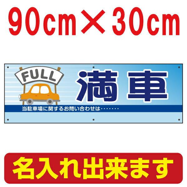 看板 不動産 駐車場 案内看板 「満車 」( 30cm × 90cm ) プレート