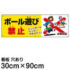 看板 注意 禁止看板 「 ボール遊び禁止 」( 30cm × 90cm ) 子ども イラスト