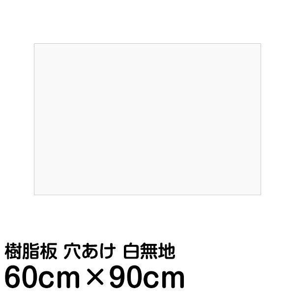 看板 無地 素材 ( 60cm × 90cm 樹脂板 厚さ2mm ) 大サイズ 1セット(5枚入り) プレート