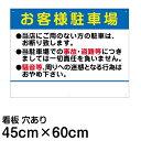 【角丸加工】 駐車場 看板 管理看板 「 お客様駐車場 」45cm × 60cm 名入れなし 案内 注意 プレート