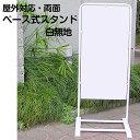 立て看板 ベース式 スタンド看板 ( 無地 ) 屋外用 屋内用 サインスタンド看板 営業案内 店舗用