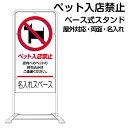 立て看板 ベース式 スタンド看板 「 ペット入店禁止 」 ( 名入れ代込 規格デザイン入り 営業案内 店舗用 看板 )