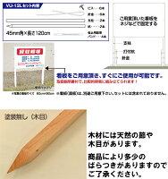 [設置取付用品]看板植込み用木製杭・支柱セット(結束バンド・針金・ビス付き)