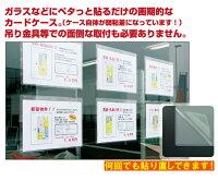 [チラシ・パンフレットケース]貼れる透明カードケースハロクリカA4判1セット(5枚入り)