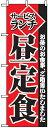 のぼり旗 「 サービスランチ昼定食 」