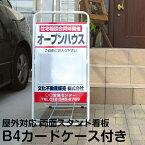 [立て看板] 不動産向け 折りたたみ式スタンド看板 (B4カードケース付/名入れ代込/規格デザイン入り)