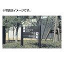 タテヤマアドバンス パブリックサイン(アルミポールサイン) VL-15(Hタイプ) パネル5枚 5011069【受注生産品】