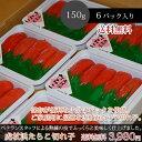 【送料無料】虎杖浜たらこ150g(6パック)【切れ子】【お中元】【お歳暮】【ギフト】