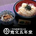 寛文五年堂・稲庭うどん・業務用500g(5人前)