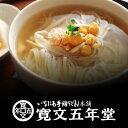 寛文五年堂・稲庭うどん/徳用麺700g(7人前)