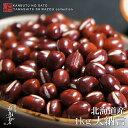 【本年度新物入荷】北海道産まめ【大納言[特上]】●1kg●本年度の厳選した上質の豆を販売中!!軟らかく煮崩れしにくく素材の味が良品!