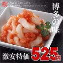 【いか明太】美味しい長崎産の真いかを使用