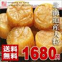 [DM便]【全国送料無料】【北海道産大粒】 干貝柱 50g色々なお料理にお使い頂けます