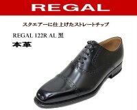 リーガル ビジネスシューズREGAL ストレートチップ 122R AL黒【メンズ】 【リーガル靴】【ビジネス】【結婚式】【革靴】【靴】【クツ】【くつ】【シューズ】【ワイド】【RCP】
