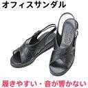 【あす楽_関東】ナースサンダル 233 黒(ブラック)靴 レディースサンダル オフィスサ