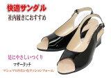 【コンビニ受取対応商品】【送料無料】オフィスサンダル NO32401黒【靴】 【RCP】