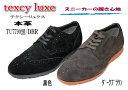 TEXCY-LUXE7790 黒/ダークブラウン スエード ウイングチップ【ビジネスウォーキングシューズ】【靴】【くつ】【シューズ】
