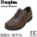 DUNLOP ダンロップ DX2108 ダークブラウン 5Eメンズウォーキングシューズ 本革カジュアル 幅広甲高 ワイズ5E【靴】