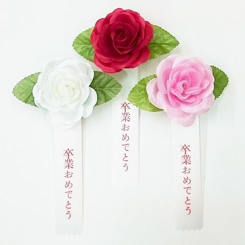 造花バラ記章(胸章・胸花)卒業ビラ付