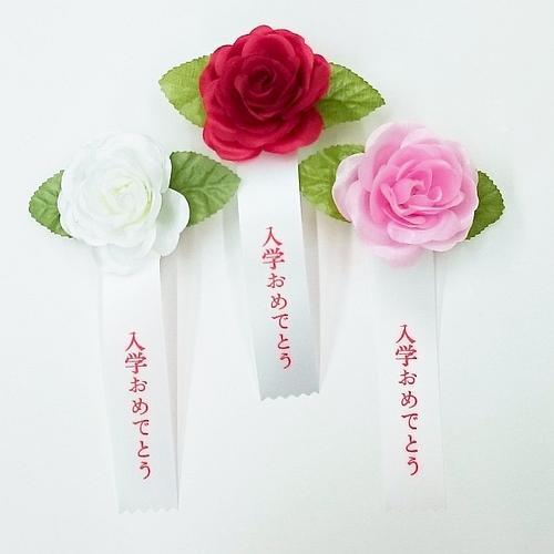 造花バラ記章(胸章・胸花)入学ビラ付