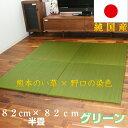 ユニット畳 緑 82cm 正方形 半畳 国産 いぐさ ヘリな...