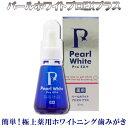 【送料無料】薬用パールホワイトプロ EXプラス ホワイトニン...