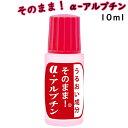 そのまま!アルブチン10ml スキンケア 美白効果 美容液 シミ予防 アルブチン くすみ 透明感 美