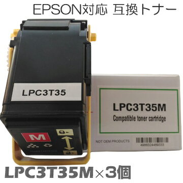 LPC3T35M×3セット ブラザー トナー 互換トナー トナーカートリッジ LP-S6160 新品互換トナー 1年保証 平日13時迄当日出荷 対応機種:LP-S6160