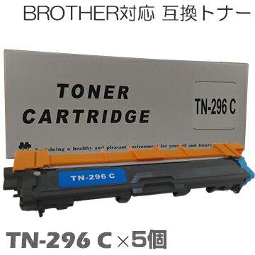 TN-296C ×5セット ブラザー トナー 互換トナー トナーカートリッジ HL-3140CW HL-3170CDW MFC-9340CDW DCP-9020CDW brother 新品互換トナー 1年保証 平日13時迄当日出荷 対応機種: HL-3170CDW MFC-9340CDW DCP-9020CDW brother
