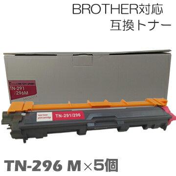 TN-296M ×5セット ブラザー トナー 互換トナー トナーカートリッジ HL-3140CW HL-3170CDW MFC-9340CDW DCP-9020CDW brother 新品互換トナー 1年保証 平日13時迄当日出荷 対応機種: HL-3170CDW MFC-9340CDW DCP-9020CDW brother