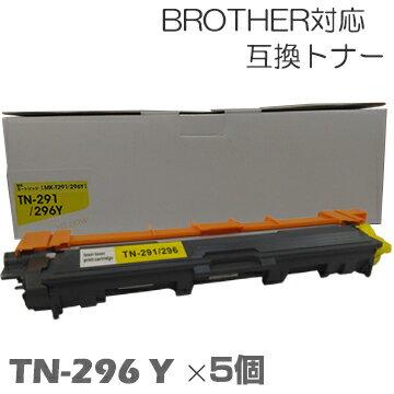 TN-296Y ×5セット ブラザー トナー 互換トナー トナーカートリッジ HL-3140CW HL-3170CDW MFC-9340CDW DCP-9020CDW brother 新品互換トナー 1年保証 平日13時迄当日出荷 対応機種: HL-3170CDW MFC-9340CDW DCP-9020CDW brotherながの