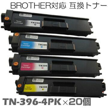 tn-396-4pk×20セット ブラザー トナー 互換トナー トナーカートリッジ MFC-L9550CDW MFC-L8850CDW MFC-L8650CDW MFC-L8600CDW HL-L9200CDWT HL-L8350CDWT DCP-L8450CDW DCP-L8400CDN 新品互換トナー 1年保証 平日13時迄当日出荷 対応機種:MFC-L9550CDW/MFC-L8850CDW/MFC-L8650CDW/MFC-L8600CDW/HL-L9200CDWT/HL-L8350CDWT/DCP