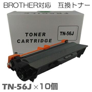 TN-56J ×10セット ブラザー トナー 互換トナー トナーカートリッジ HL-5440D HL-5450DN HL-6180DW MFC-8520DN MFC-8950DW brother 新品互換トナー 1年保証 平日13時迄当日出荷 対応機種:HL-5440D HL-5450DN HL-6180DW MFC-8520DN MFC-8950DW酸っぱい