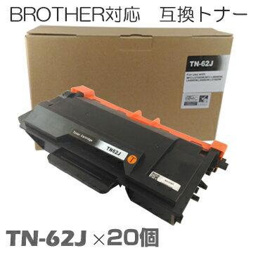 トナー TN-62J ×20セット ブラザー  互換トナー トナーカートリッジ MFC-L6900DW MFC-L5755DW HL-L6400DW HL-L5200DW HL-L5100DN brother 新品互換トナー 1年保証 平日13時迄当日出荷 対応機種:MFC-L6900DW MFC-L5755DW HL-L6400DW HL-L5200DW HL-L5100DN brother【原材料の選定】