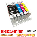 BCI-381 380XL/5MP ポイント10倍 互換インクカートリッジ キヤノン CANON 大容量 BCI-380XLPGBK 381BK 381M 381Y 381GY 5色マルチパック PIXUS TS8230 TS8130 TS6230 TS6130 TR9530 TR8530 TR7530