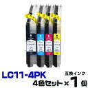 LC11-4PK【4色セット】 インク ブラザー プリンターインク brother インクカートリッジ LC11BK LC11C LC11M LC11Y MFC-675CDW MFC-670CD MFC-670CDW MFC-J615N MFC-495CN MFC-490CN DCP-J715N DCP-595CN DCP-535CN DCP-J515N DCP-390CN DCP-385C DCP-165C