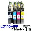 インク ブラザー brother LC110-4pk プリンターインク インクカートリッジ いんく インキ 互換インク インクジェット LC110BK LC110C LC110M LC110Y 4色セット プリビオ 110 LC110 innobella DCP-J152N DCP-J137N DCP-J132N 黒 ブラック 送料無料