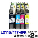 LC117/115-4PK×2個【4色セット】 インク ブラザー プリンターインク brother インクカートリッジ LC117BK LC115C LC115M LC115Y MFC-J4..