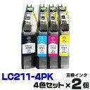 LC211-4PK×2個【4色セット】 インク ブラザー プリンターインク brother インクカートリッジ LC211BK LC211C LC211M LC211Y DCP-J968N DCP-J963N DCP-J767N DCP-J962N DCP-J567N MFC-J887N MFC-J997DN MFC-J997DNDWN MFC-J907DN MFC-J907DWN MFC-J737DN MFC-J737DWN