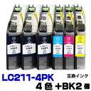 LC211-4PK BK2個【4色セット】 インク ブラザー プリンターインク brother インクカートリッジ LC211BK LC211C LC211M LC211Y DCP-J968N DCP-J963N DCP-J767N DCP-J962N DCP-J567N MFC-J887N MFC-J997DN MFC-J997DNDWN MFC-J907DN MFC-J907DWN MFC-J737DN MFC-J737DWN