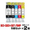 インク canon キャノン BCI-321 320/5mp×2 送料無料 プリンターインク インクカートリッジ 互換インク BCI-320BK BCI-321BK MP640 MP630 MP620 MP560 MP550 MP540 MX870 MX860 iP4700 iP4600 iP3600 5色セット bci320 bci321 321 320 321bk 320bk 黒