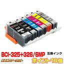 BCI-326 325/6MP【6色セット】 ポイント10倍 インク キャノン プリンターインク canon インクカートリッジ キヤノン BCI-325BK BCI-326BK BCI-326C BCI-326M BCI-326Y BCI-326GY PIXUS MG8230 PIXUS MG8130 PIXUS MG6230 PIXUS MG6130