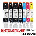 BCI-371xl 370xl/5mp BK2個 インク キャノン インクカートリッジ キヤノン canon プリンターインク 370xl 371xl TS6030 TS5030 MG5730 大容量 互換インク 370BK 371XLBK 371XLM 371XLY 371 370 楽天 純正インクと同等マルチパック 5色 送料無料