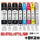 BCI-371xl 370xl/6mp BK2個 キャノン 互換インクカートリッジ インク プリンターインク 370xl 371xl TS9030 TS8030 MG7730F MG7730 MG6930 大容量 6色セット 370BK 371XLBK 371XLM 371XLY 371XLGY 371 370 純正インクと同等マルチパック メール便送料無料