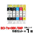 BCI-7e 9/5MP インク キャノン 5色セット プリンターインク インクカートリッジ 互換インク canon 5色 マルチパック BCI-9BK BCI-7eBK BCI-7eC BCI-7eM BCI-7eY PIXUS MP830 MP810 MP800 MP610 MP600 MP500 MX850 楽天 7 9 純正インク 送料無料