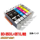 単品 インク キャノン MG7530F MG7530 MG7130 MG6730 MG6530 MG6330 MG5630 MG5530 MG5430 MX923 iP8730 iP7230 iX6830 350PGBK 351BK 351M 351Y 351C 351GY BCI-351XL+350XL/6MP インクカートリッジ プリンターインク 互換インク canon 350 351 純正インク同等 黒
