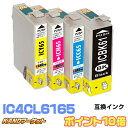 IC4CL6165【4色セット】 ポイント10倍 インク エプソン プリンターインク epson インクカートリッジ ICBK61 ICC65 ICM65 ICY65 PX-1700..