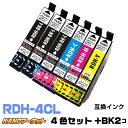 インク RDH-4CL BK2個 インクカートリッジ エプソン epson リコーダー 4色セット プリンターインク 互換インク リサイクル RDH-BK RDH-C RDH-M RDH-Y 4色パック RDH 純正インクと同等 PX-048A PX-049A 送料無料
