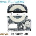 テプラ テプラPRO 1個 SS9K 対応 互換テープカートリッジ 9mm 白テープ/黒文字 SR970 SR750 SR900P SR670 SR530 SR330 SR250 SR5500P SR3500P SR170 SE-GL2 SE-GL1 SR55 SR45 SR-RK2