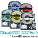 テプラ テプラPRO 選べる6色福袋 12mm 対応 互換テープカートリッジ 白 青 黄 緑 赤 透明 ss12k sc12B sc12R sc12G sc12Y st12k